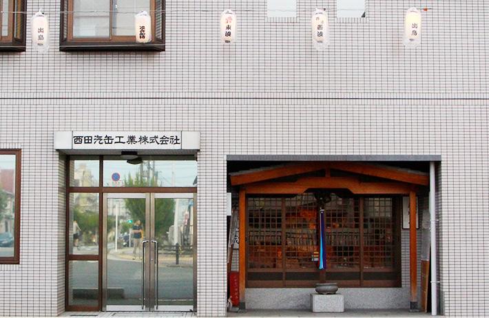 西田汽缶工業株式会社